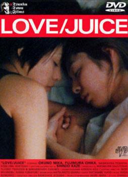 หนังทอมดี้-love-juice