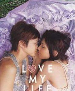 หนังทอมดี้-love-my-life