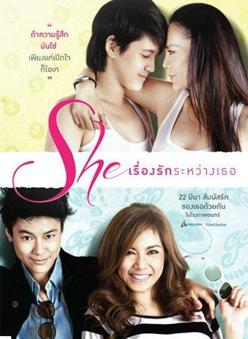 หนังทอมดี้-she