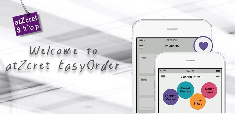easy-order